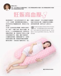 妊娠高血壓_1.jpg