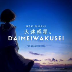 Daimeiwakusei