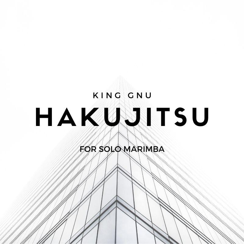 Hakujitsu