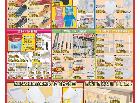 最新促銷活動展開中-8/21~8/30