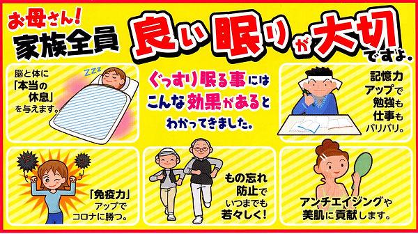 良い眠りが大切POPコピー.jpg