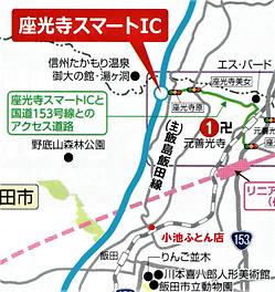 座光寺インター店名入り (2).PNG