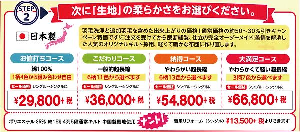 リフォーム価格4.png