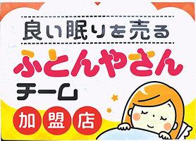 良い眠りステッカー.jpg