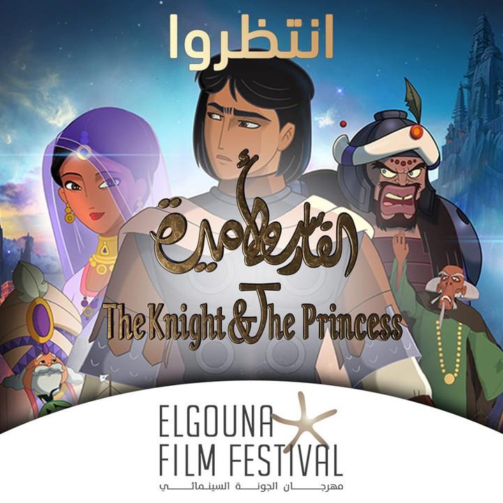 Gouna Film Festival.jpg