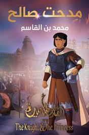 Medhat Saleh.jpg