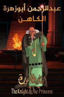 AbouZahra.jpg