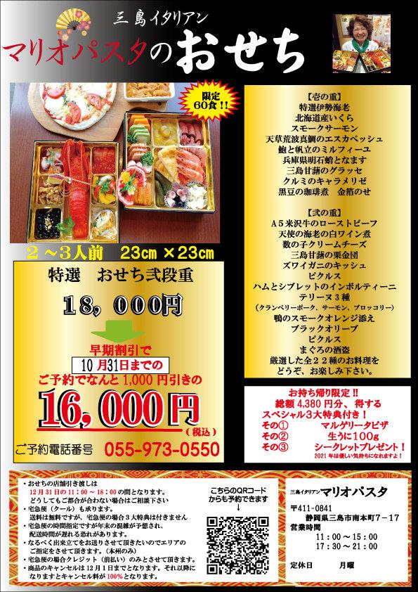 おせち2021アウトライン2.jpg