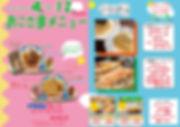 お子様メニュー20200407.jpg