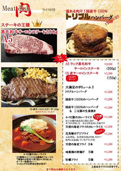 肉料理202102.jpg