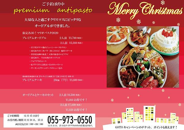 クリスマスオードブル2020.jpg