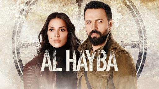 El Hayba.jpg