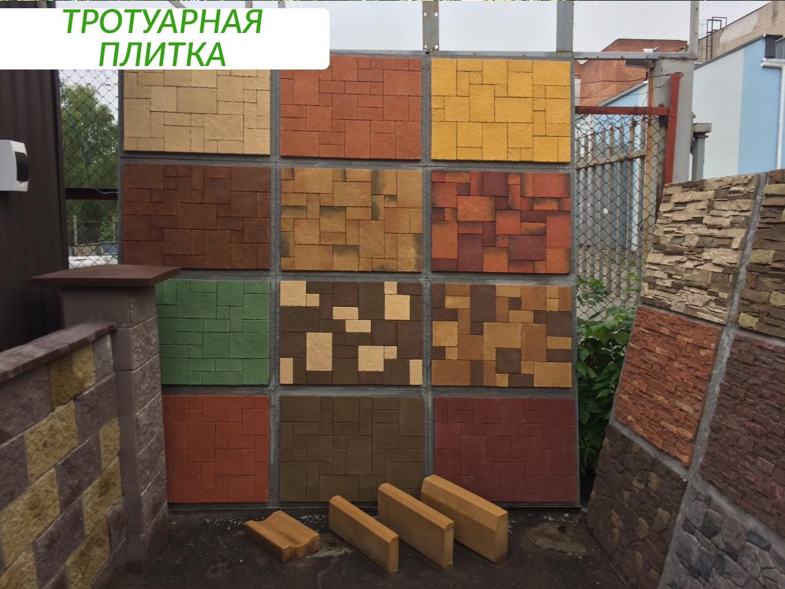 trotuarnaya_plitka