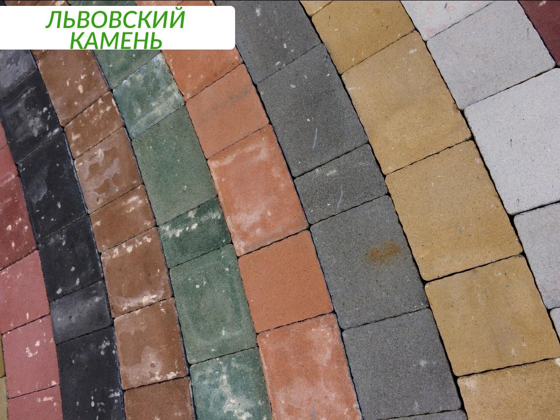 lvovskiy_kamen