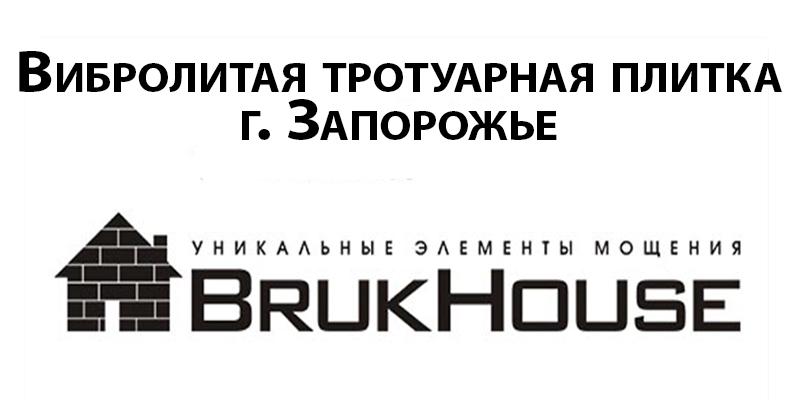 brukhouse333