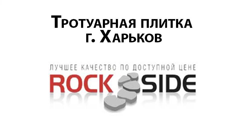 rockside444
