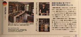 article in Japanese lifestyle magazine