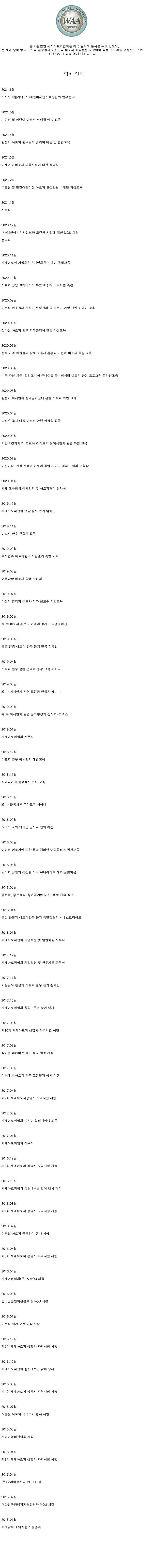 협회연혁2021.jpg