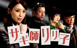 サギ師リリ子(テレビ東京)