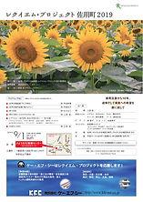 sayo2019.jpg