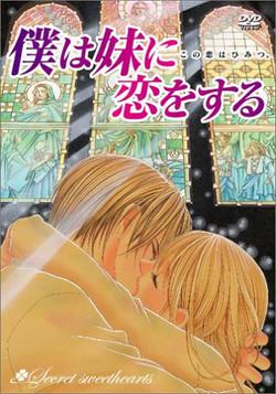 OVAアニメ「僕は妹に恋をする」
