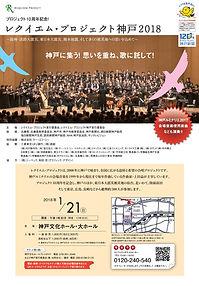レクイエム・プロジェクト神戸2018