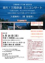 三陸鉄道ミニコンサートチラシ.jpg