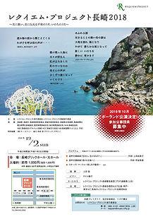 nagasaki2019-001.jpg