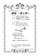 けせん追悼コンサート1