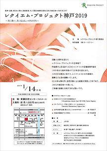 kobe2019-001.jpg