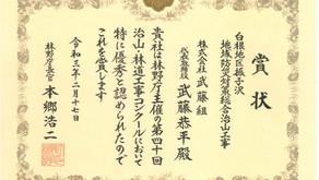 第四十回 治山・林道コンクール          林野庁長官賞受賞