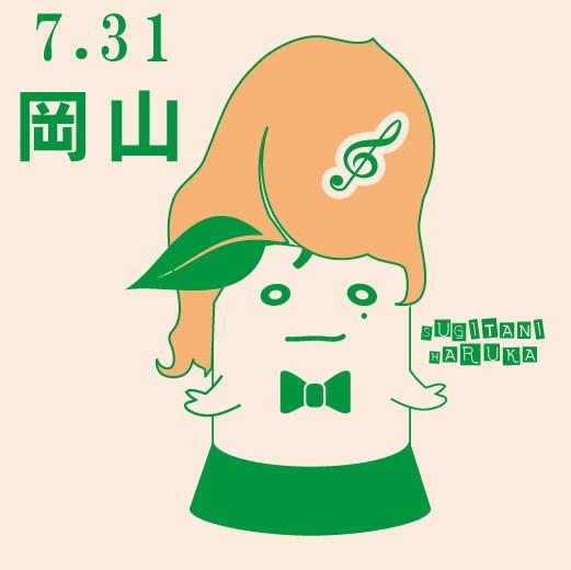 岡山ライブ決定ー\(^^)/