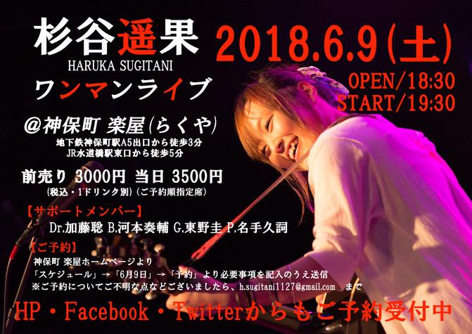 6/9(土)ワンマンライブ決定!