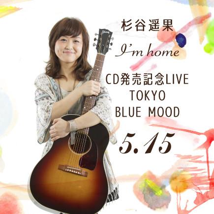 BLUE MOOD LIVE