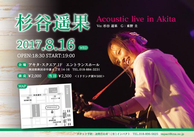 杉谷遥果 Acoustic live in akita 詳細決定
