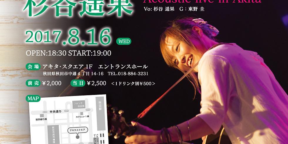杉谷遥果 Acoustic live in akita