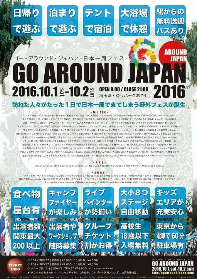 2016年10月1日・2日 GO AROUND JAPAN2016