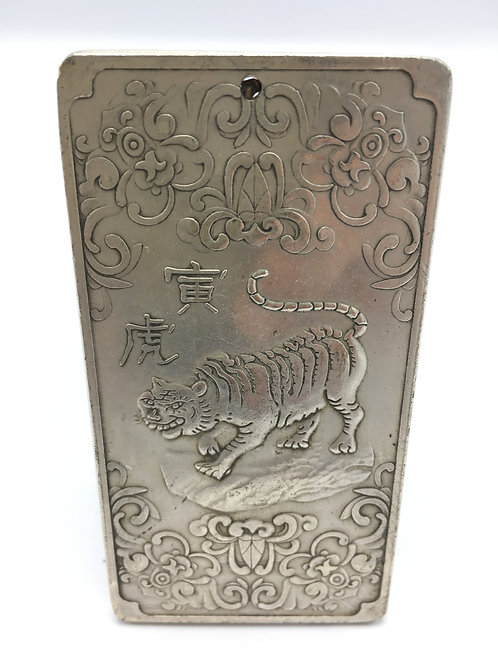 Chinese Zodiac Year of Tiger Protection Tile