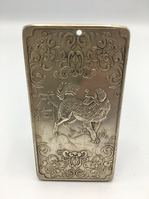 Chinese Zodiac Year of Dog Protection Tile