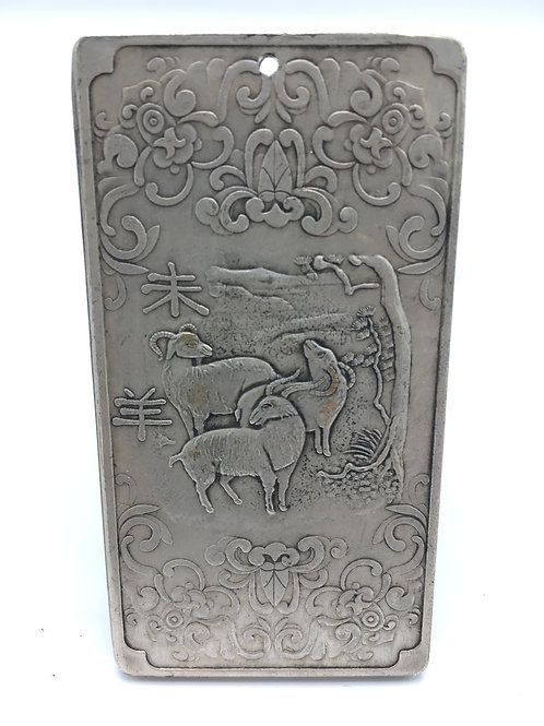 Chinese Zodiac Year of Goat Protection Tile