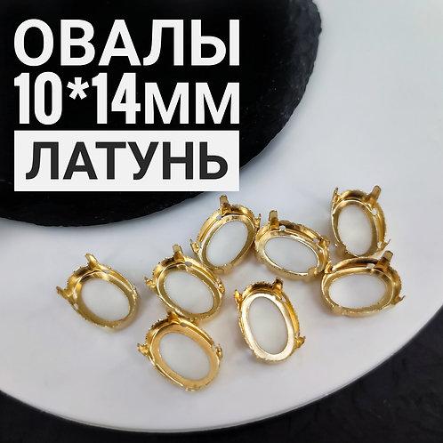 Оправа для овала 10*14мм, цвет золото