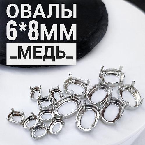 Оправа премиум для овала 6*8мм, цвет серебро