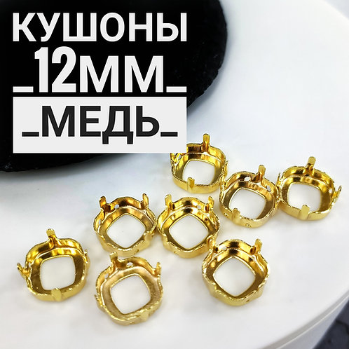 Оправа премиум для кушона 12мм, цвет золото