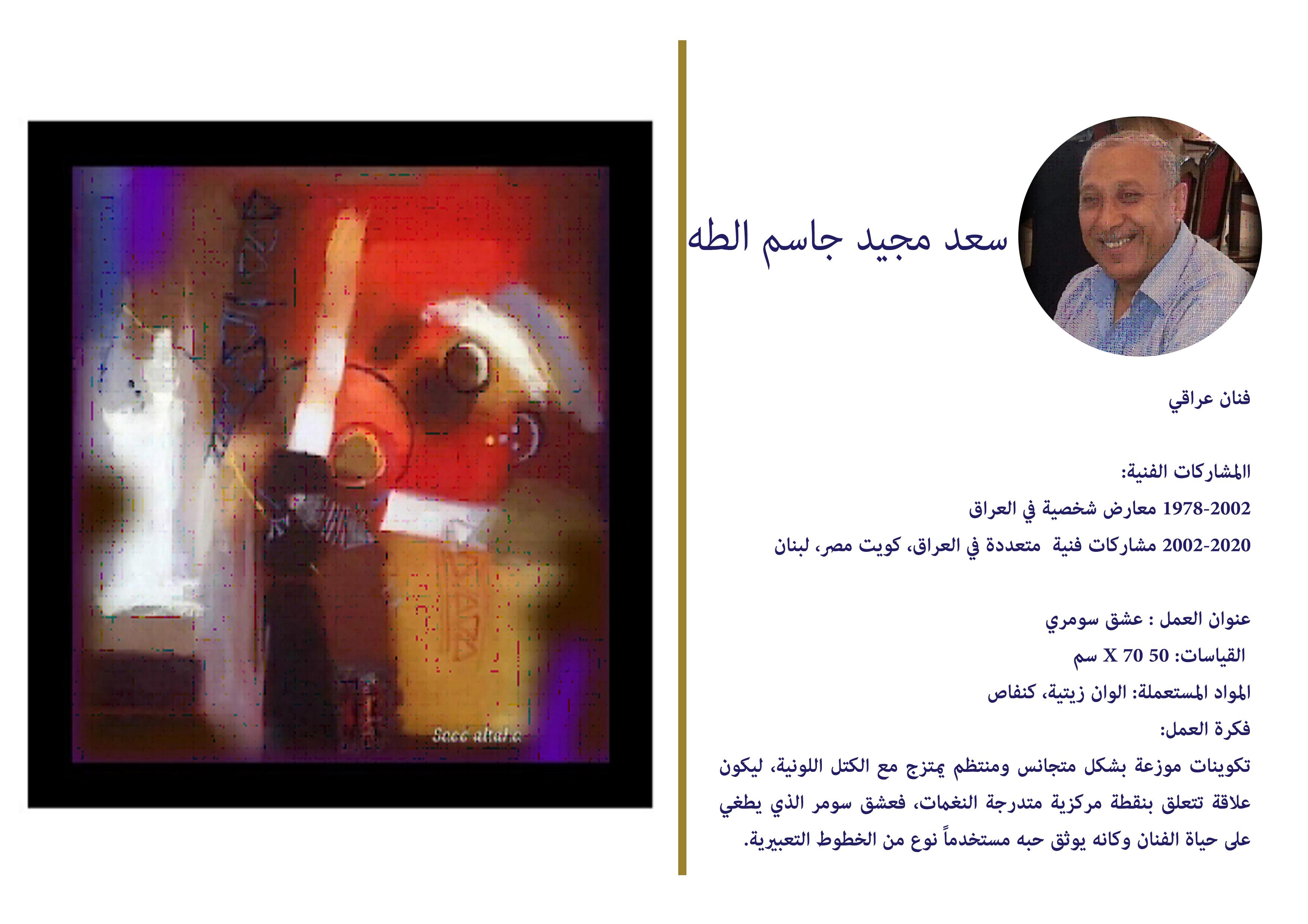سعد مجيد الطه