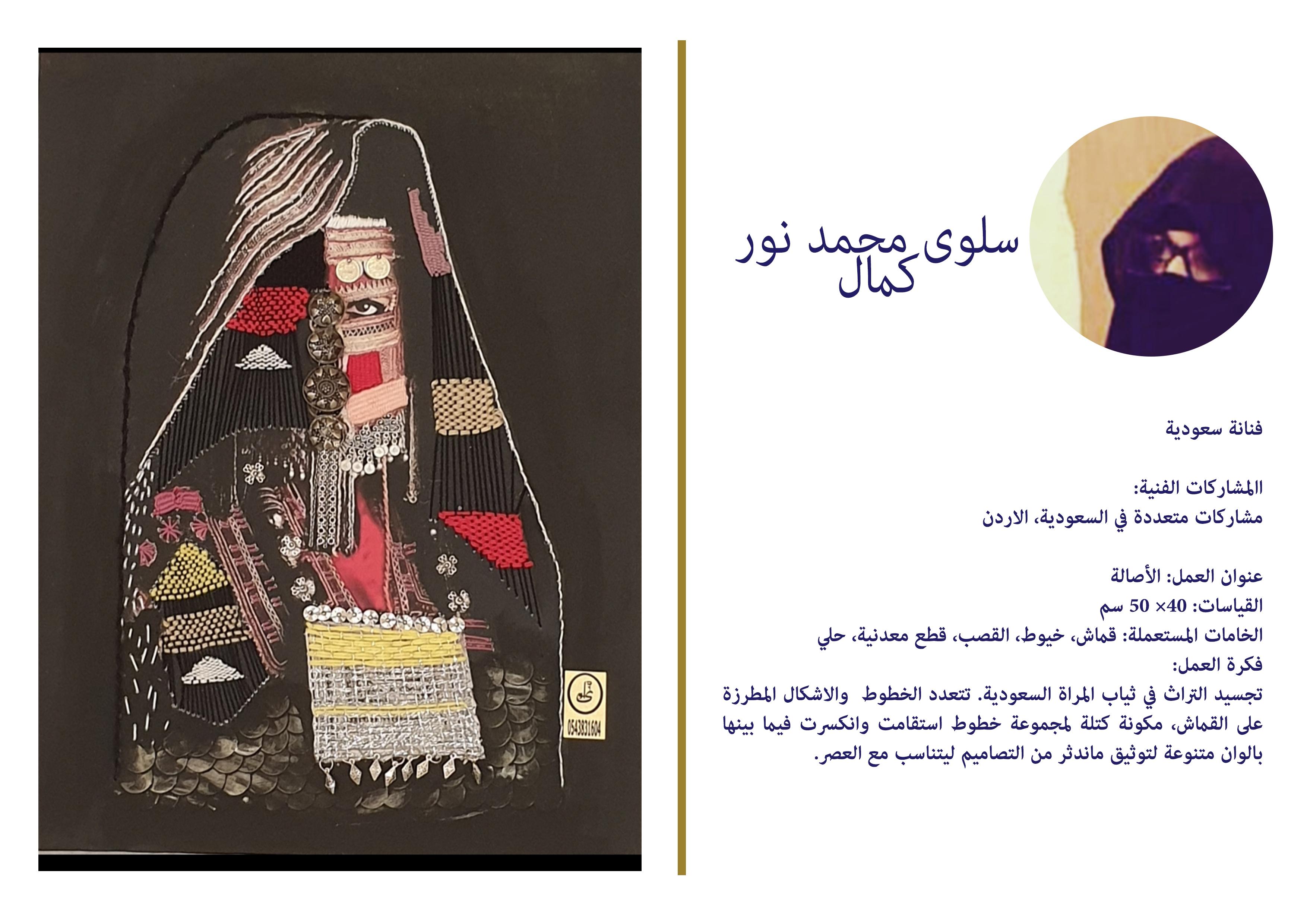 سلوى محمد نور كمال