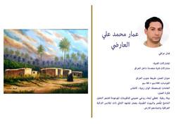 عمار محمد العارضي