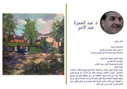د. عبد الحمزة عبد الامير