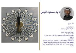 وليد مسعود اليامي