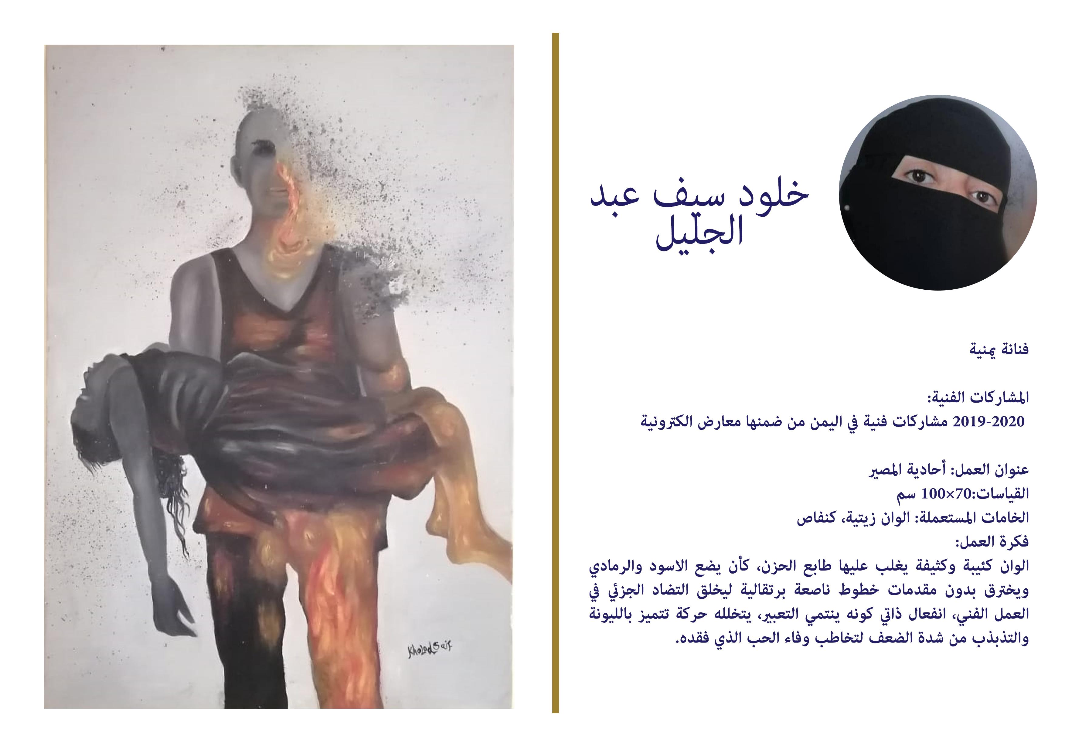 خلود سيف عبد الجليل