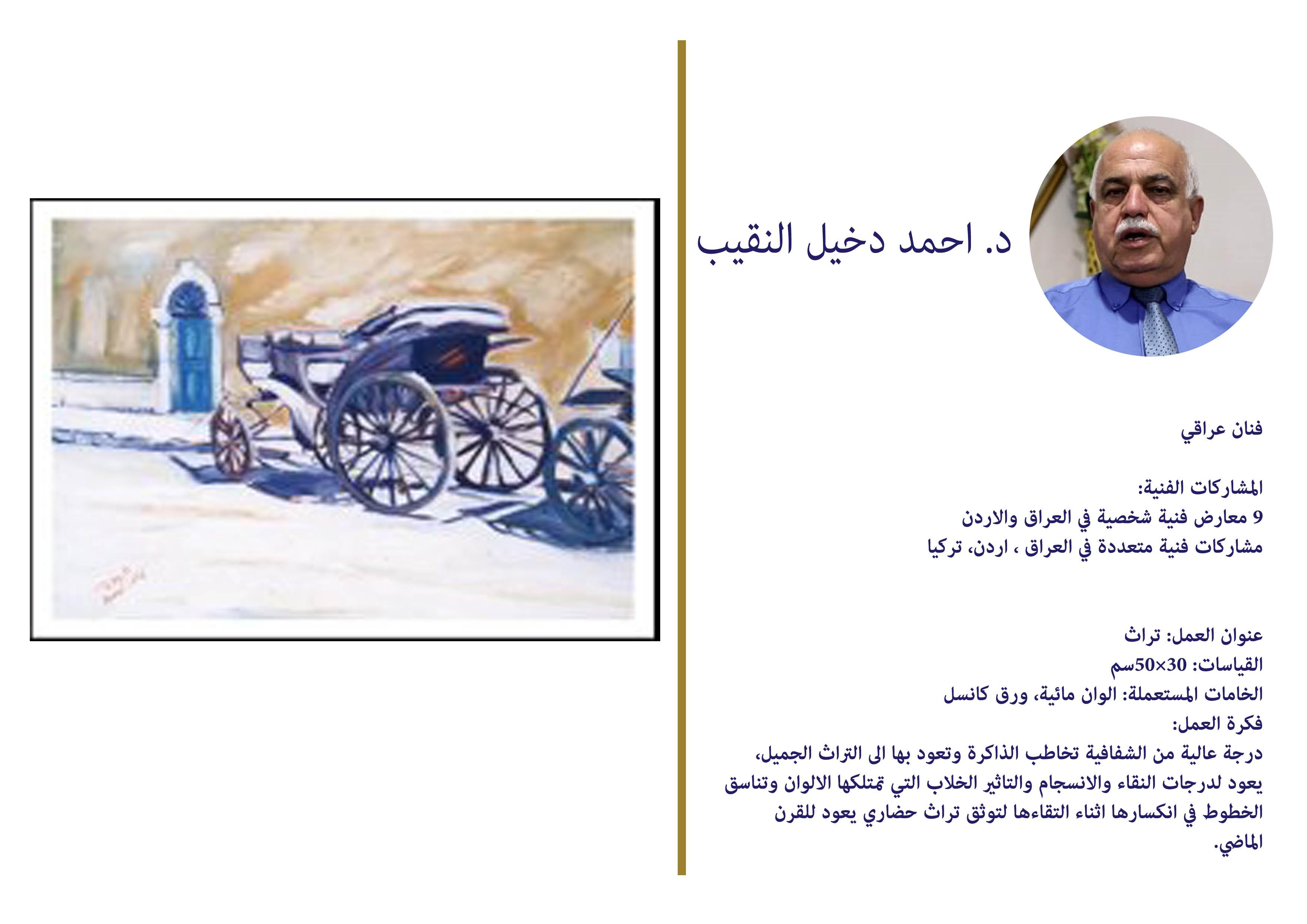 د. احمد دخيل النقيب